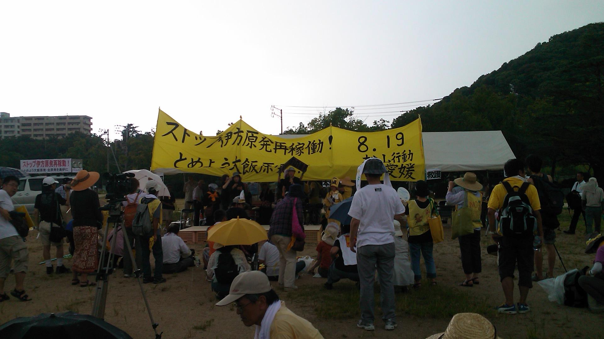 集会・デモ貫徹