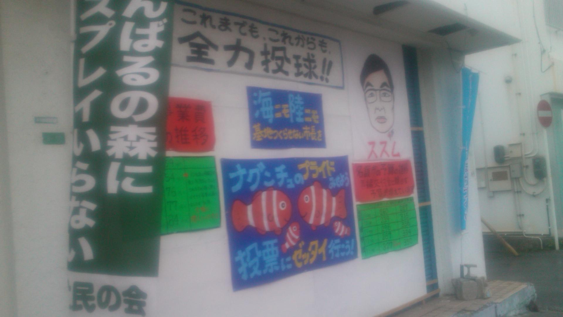 沖縄でゲソ。