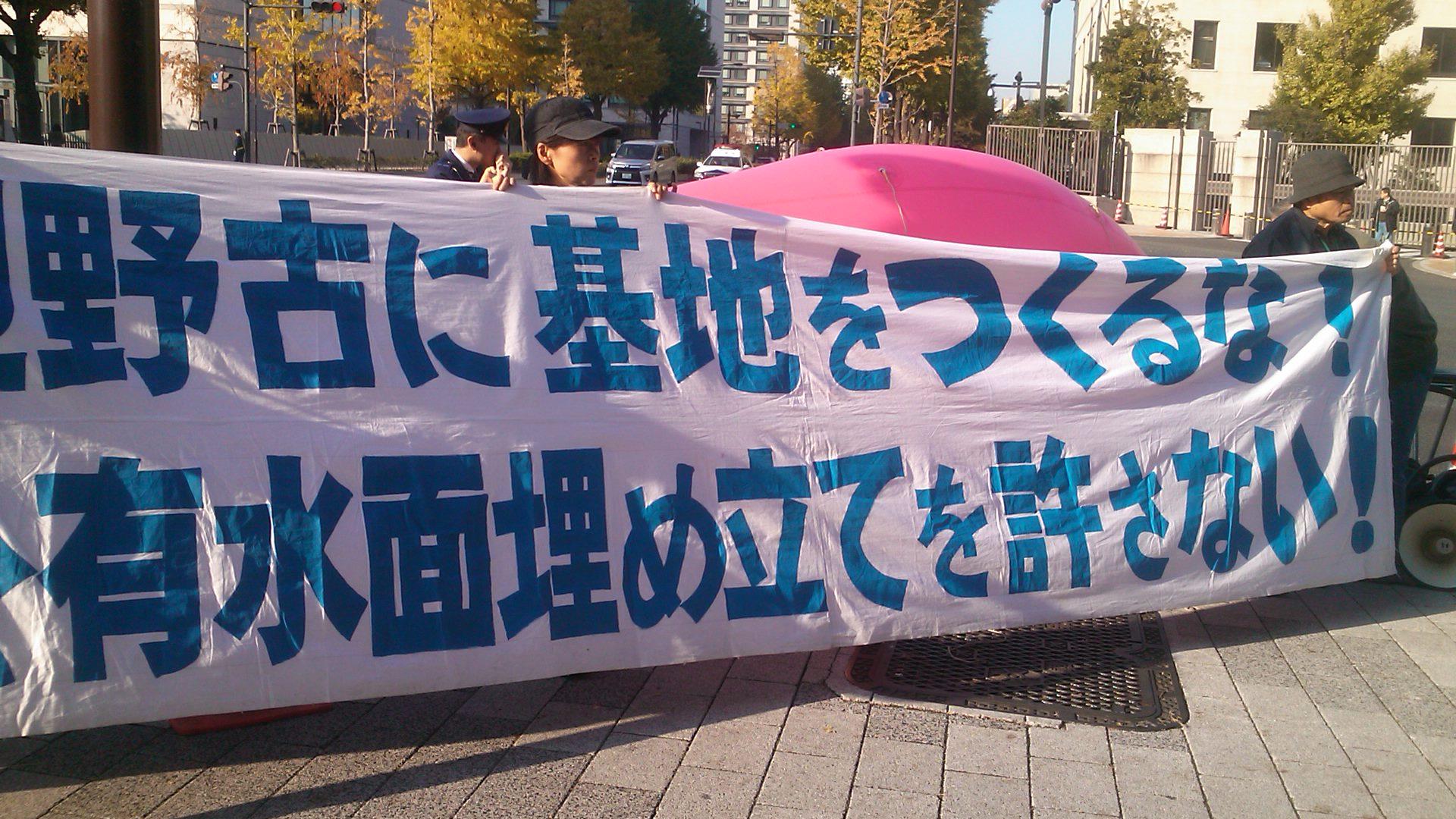 基地建設反対官邸前抗議行動
